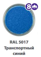 """Цветной песок """"Синий"""""""