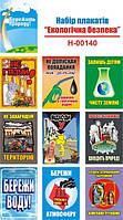 """""""Екологічна безпека"""" (10 плакатів, ф. А3)"""