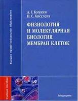Биология. Биологические науки