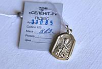Подвес Икона святого  Николая Угодника с надписью