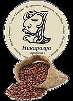 Кофе моносорт Арабика Никарагуа 1кг