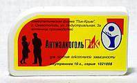 Антиалкоголь-ПиК (лечение алкогольной зависимости)