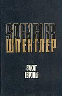 Философия Шпенглер Закат Европы