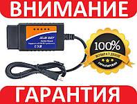 USB ELM327 v1.5 адаптер автосканер OBD2