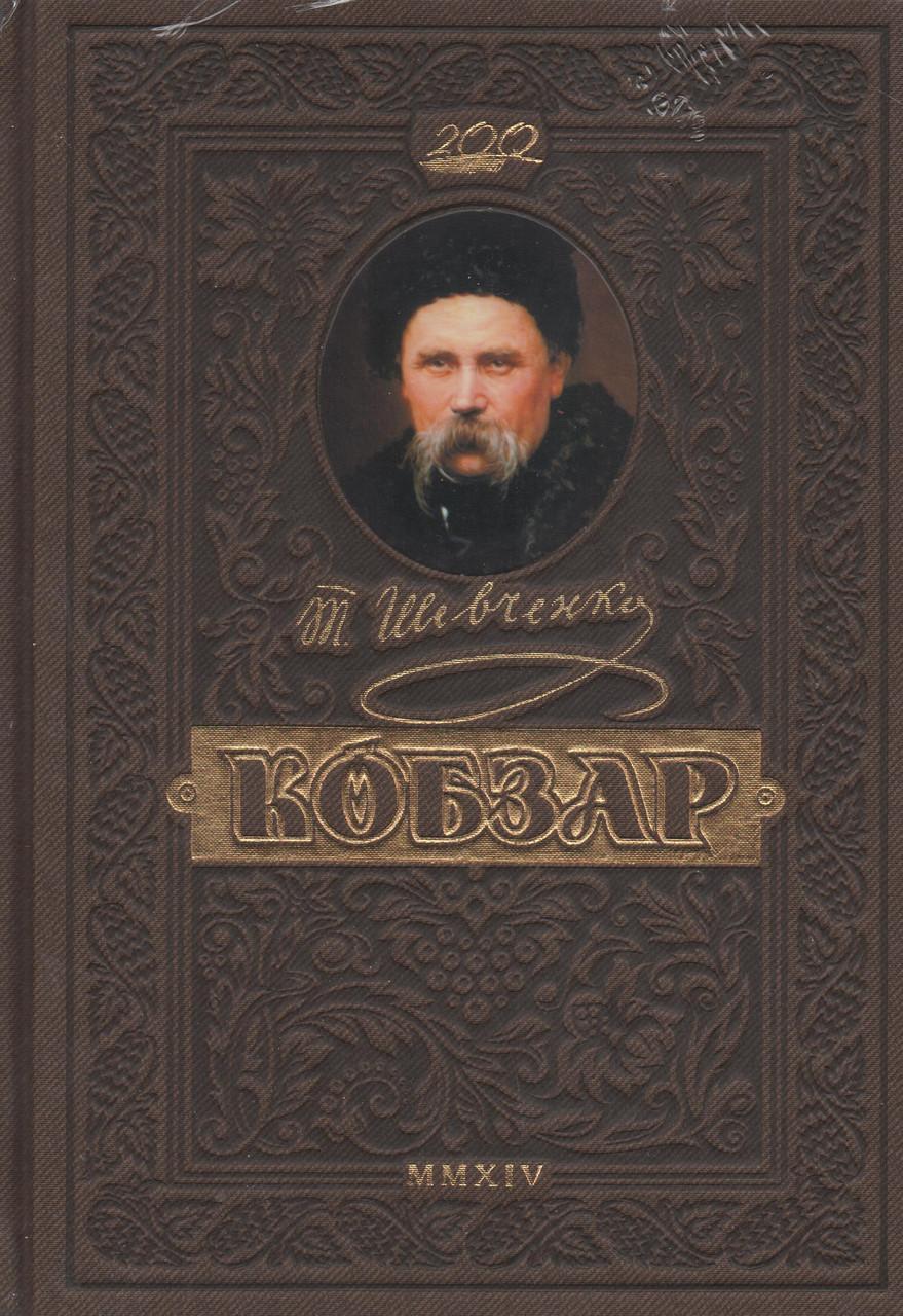 Кобзар (Ювілейне видання). Тарас Шевченко