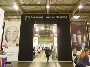 Академия Научной Красоты на выставках Индустрии красоты