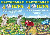 Настольная игра Гонки, Волшебный лес (игровое поле 40х30см, кубик +3 фишки) Д.О. уп10