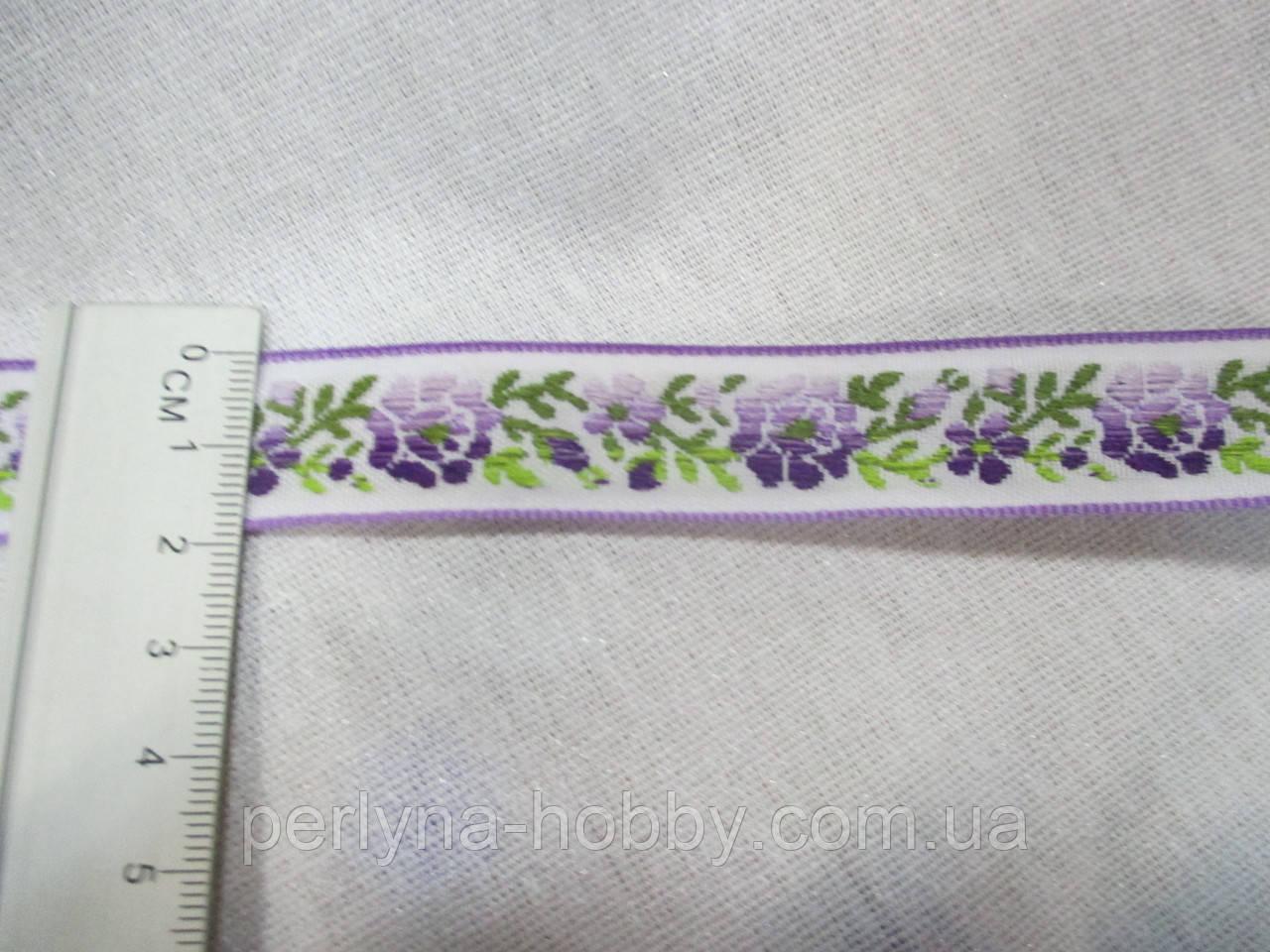 Тесьма декоративная жаккардовая с орнаментом. Тасьма з орнаментом  квіти 18 мм. біла з фіолетовим
