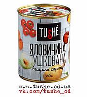 Консервы Tushe. Говядина тушеная (тушенка) тм (340грамм)