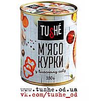 Консервы Tushe. Курица в собственном соку (тушенка) (350грамм)