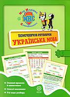 Помічничок - Рятівничок з української мови. (вид-во: Весна)