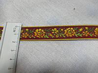Тесьма декоративная жаккардовая с орнаментом. Тасьма з орнаментом  квіти 18 мм. вишнева з жовтим