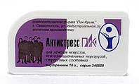 Антистресс-ПиК (неврозы, психоэмоциональные перегрузки, стрессовые состояния)