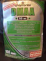 Герань DMAA (Предтреник) 50 мг/100 таб.