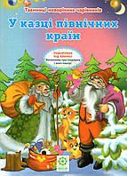 Таємниці новорічних чарівників. У казці північних країн.