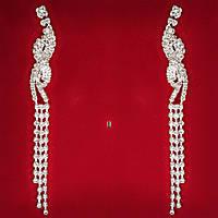 [140 мм] Серьги женские белые стразы светлый металл свадебные вечерние гвоздики (пуссеты) подвески очень длинные сплетение бесконечности