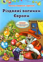 Таємниці новорічних чарівників. Різдвяні вогники Європи.