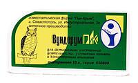 Вундерум-ПиК (применяется для улучшения памяти и концентрации внимания)