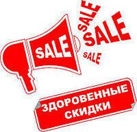 Продажа в минус 30-50 % !