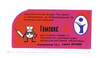 Гомеокс-ПиК (лечение острых и хронических нагноительных процессов различной локализации)