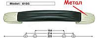 Ручка боковая (крепление метал) 0105, фото 1