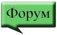 Форум по обговоренню власного досвіду застосування агрохімії