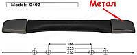 Ручка боковая (крепление метал) 0402