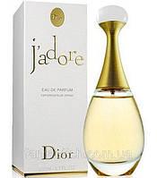 Женская парфюмерная вода Christian Dior J`adore (Кристиан Диор Жадор)- цветочно-фруктовый аромат AAT