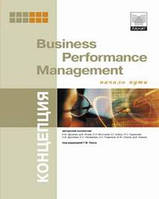 Духонин Е.Ю.,Исаев Д.В. Концепция Business Performance Management: начало пути