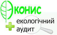 Отчет о проведении экологического аудита (пример содержания). Звіт про проведення екологічного аудиту (приклад змісту).