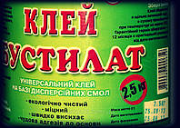 Клей - Бустилат Омега 2,5кг