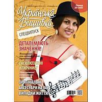 Журнал Украинская вышивка №6(2)