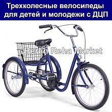 Трехколесные велосипеды для детей и молодежи с ДЦП