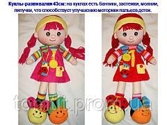 Куколка - развивалка, мягконабивная, тканевая, цвет красный, фото 3