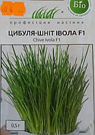 Семена лука  сорт Шнит Ивола F1  0,5гр