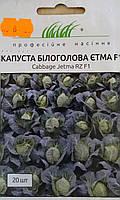 Семена капусты белокачанной  сорт Этма  F1  20 шт