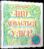 Детские книги для рассматривания Що ховається у лісі?