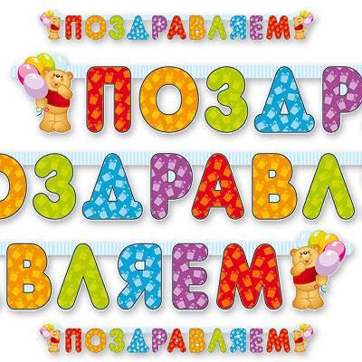 Гирлянда буквы С Днем Рождения Медвеженок Поздравляем