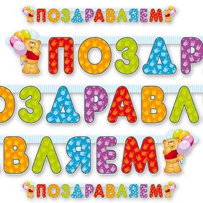Гирлянда буквы С Днем Рождения Медвеженок Поздравляем, фото 2