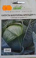 Семена капусты белокачанной  сорт Бригадир  F1  20 шт