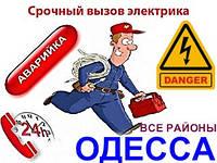 Услуги электрика.Срочный вызов.Замена / ремонт электропроводки.Одесса.0994441954