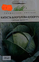 Семена капусты белокачанной  сорт Куизор  F1  20 шт