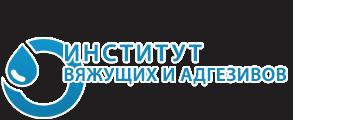 Институт Вяжущих и Адгезивов