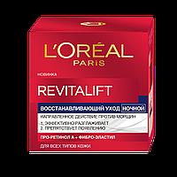 Крем ночной против морщин Revitalift 50 мл L'OREAL PARIS