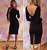 Платье до колен с разрезом сзади и открытой спиной