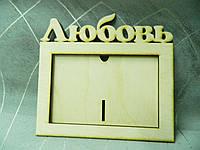 """Деревянная рамка для фото """"Любовь"""""""