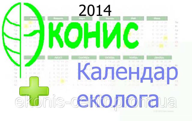 """Календар """"ЕКОЛОГА"""" на 2014 рік"""