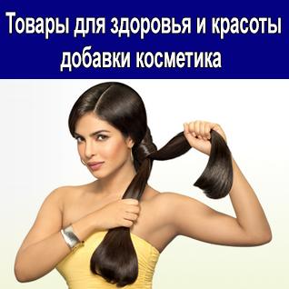 Товары для здоровья и красоты - добавки косметика Ароматерапия