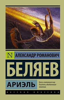 Беляев А. Ариэль