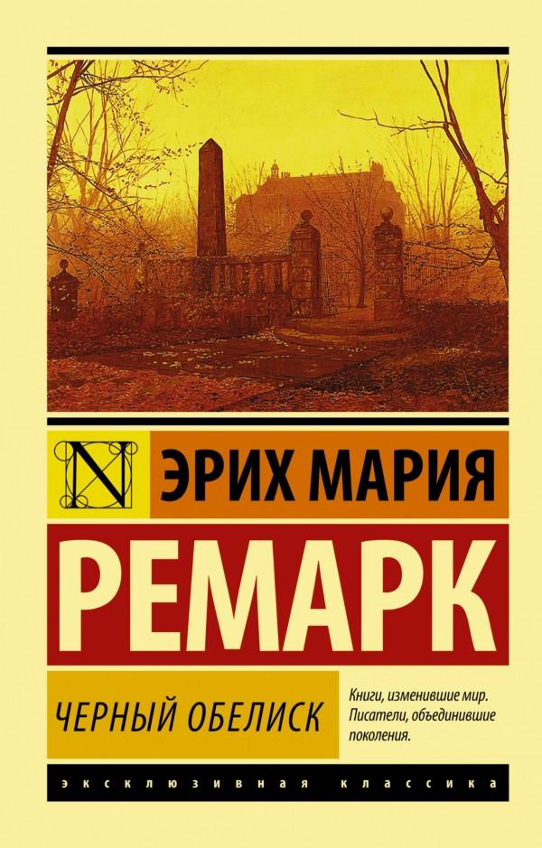 Ремарк Э. Черный обелиск